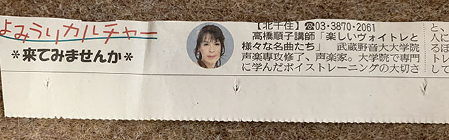 髙橋順子音楽教室 新聞記事